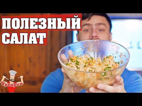 ПОЛЕЗНЫЙ САЛАТ ? Кладезь витаминов в одном рецепте!