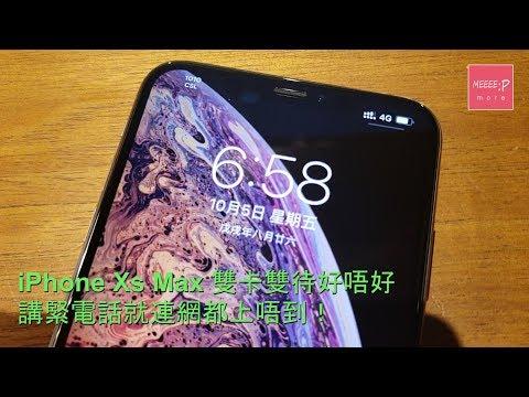 iPhone Xs Max 雙卡雙待好唔好?講緊電話就連網都上唔到!