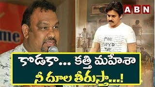 Pawan Kalyan Fans Press Meet over Kathi Mahesh Attack..