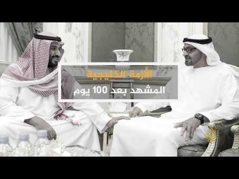 الحصاد - الأزمة الخليجية.. المشهد بعد 100 يوم
