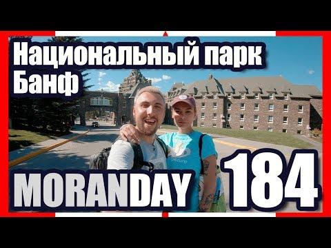 ?? Moran Day 184 — Национальный парк Банф