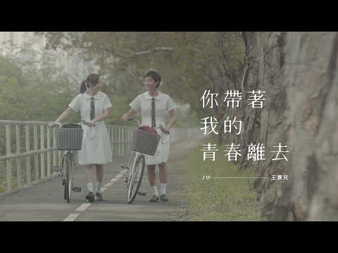 JW 王灝兒 - 你帶著我的青春離去 Official Music Video