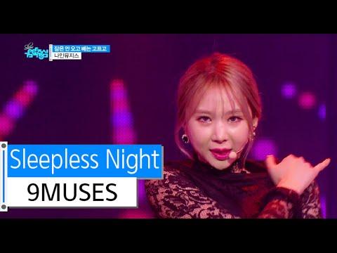 [HOT] 9MUSES - Sleepless Night,  나인뮤지스 - 잠은 안오고 배는 고프고, Show Music core 20151219