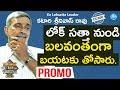 Ex-Loksatta Leader Katari Srinivas Rao Interview - Promo