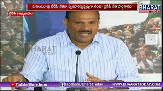 YSRCP Leader K.Parthasarathy Comments On AP CM ChandraBabu | BharatToday