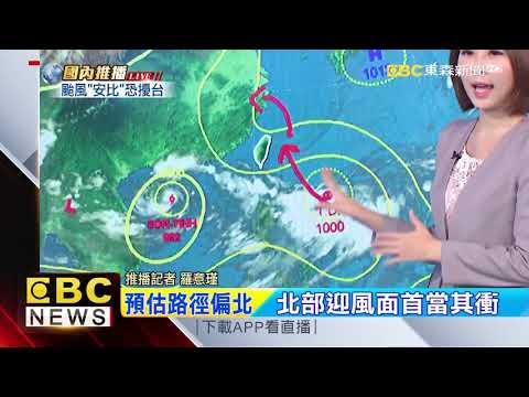 最新》颱風安比今恐生成 周末起雨勢影響台灣