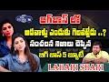 బిగ్ బాస్ లో ఆడవాళ్లు ఎందుకు గెలవట్లేదు ..? | BiggBoss 5 Lahari Shari Sensational | Top Telugu TV