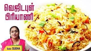 வெஜிடபுள் பிரியாணி | How to Make Vegetable Biryani Restaurant Style by Gobi Sudha