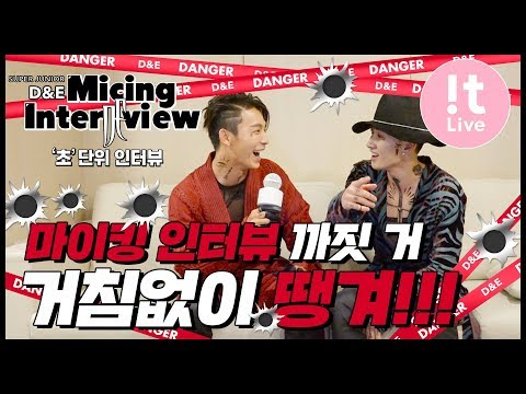 Micing Interview 마이킹인터뷰_ SUPER JUNIOR-D&E 슈퍼주니어-D&E '땡겨 (Danger)'