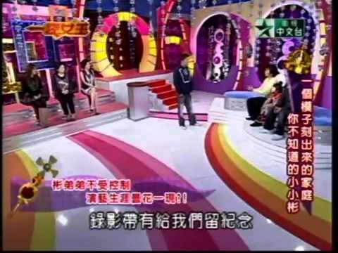一袋女王:你不知道的小小彬(1/5) 20100211 HD 新闻