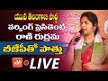 LIVE: Yuva Telangana leader, Rani Rudrama Reddy joins BJP
