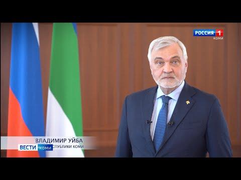Владимир Уйба призвал жителей Коми к участию в онлайн-голосовании за объекты благоустройства