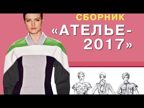 Сборник «Ателье-2017». Техника кроя «М.Мюллер и сын». Конструирование и моделирование одежды
