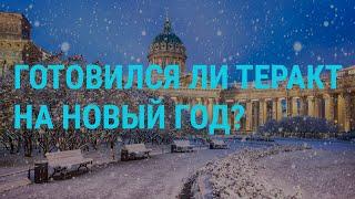 ФСБ: Петербурге готовился