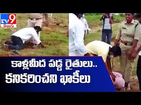 కాళ్ళ మీద పడిన కనికరించని పోలీసులు | Mahabubabad - TV9
