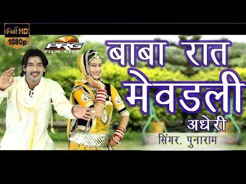 Baba Raat Mewadli Aandheri || Puna Ram || New Superhit Song || PRG Full HD Video