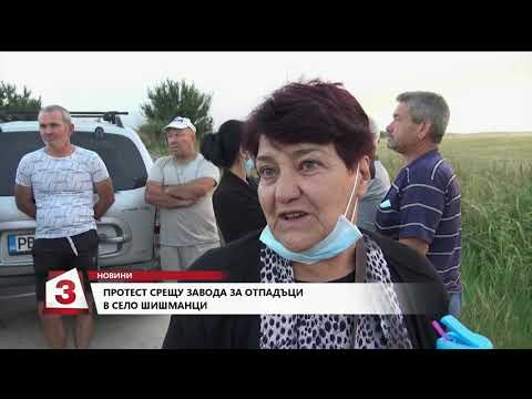 Обедна емисия новини на Канал 3 на 14.08.2019 в 13:00 часа