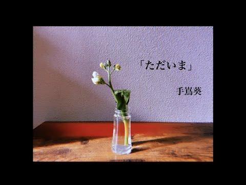【歌ってみた】ただいま / 手嶌葵 covered by MARISA (color-code)【TBS日曜劇場 『天国と地獄 ~サイコな2人~』 主題歌】
