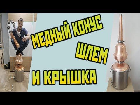 МЕДНЫЙ ШЛЕМ и МЕДНЫЙ КОНУС. Сан Саныч Самогонщиков. photo