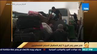 رأي عام - فتح معبر رفح البري 5 أيام لاستقبال الحجاج الفلسطينيين ...