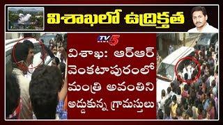 Gas leak victims of RR Venkatapuram obstruct Minister Avan..