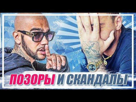 Клип Тимати - Москва и другие ПОЗОРЫ и СКАНДАЛЫ BlackStar
