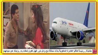 مفاجأة...رئيسة طاقم الطائرة المصرية بدأت ممثلة مع وائل نور فهل تكون ...
