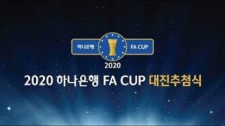 2020 하나은행 FA CUP 대진추첨식