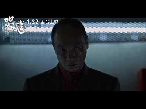 1.22《哭悲》The Sadness|30秒預告 30s Official Trailer