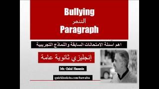 Paragraph about Bullying براجراف عن التنمر
