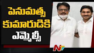 CM Jagan offers MLC seat to Penumatsa Sambasiva Rao son..