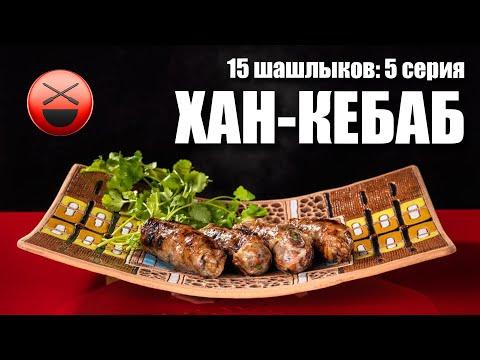 15 шашлыков, 5-серия, Хан-Кебаб