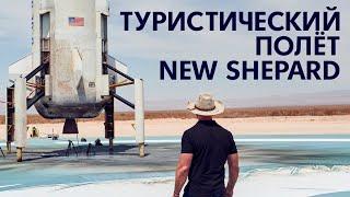 Трансляция полёта Джеффа Безоса в космос! Туристический полёт New Shepard (Blue Origin NS-16)