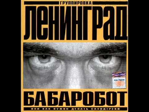 Ленинград - Кому легко