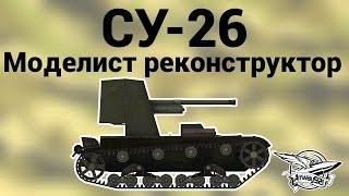 СУ-26 - Моделист Реконструктор
