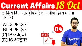 5:00 AM - Current Affairs Questions 18 Oct 2018 | UPSC, SSC, RBI, SBI, IBPS, Railway, KVS, Police
