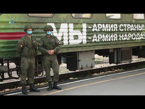 В Сыктывкар прибыл тематический поезд «Мы армия страны, мы армия народа».