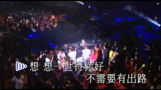 林峰演唱會2010 - 忘記傷害 (KTV) YouTube 影片