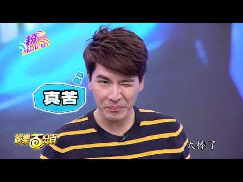 娛樂百分百官方頻道-粉Meeting(愷樂、威廉/王傳一)2016.05.28(六)