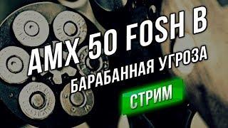 [Стрим WOT 9.20] AMX 50 Fosh B - Новая Барабанная Угроза