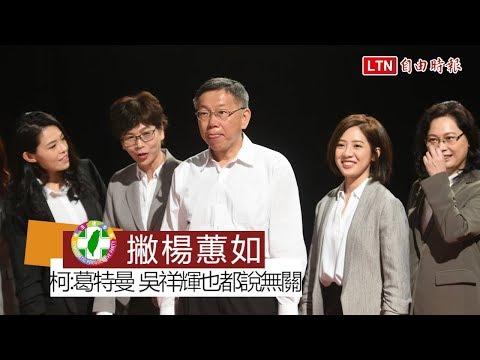 柯文哲:從葛特曼、吳祥輝到楊蕙如 民進黨都說無關