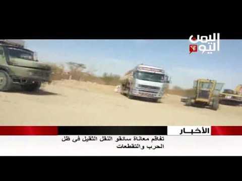 اليمن : تفاقم معاناة سائقو النقل الثقيل في ظل الحرب والتقطعات