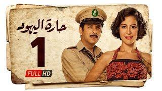 مسلسل حارة اليهود HD - الحلقة الأولى ( 1 ) بطولة منة شلبي - Haret Al Yahood Series Eps ...