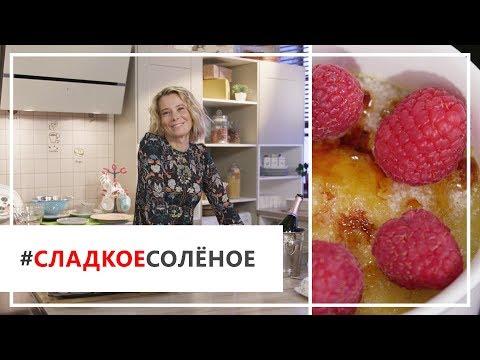 Рецепт крем-брюле с малиной от Юлии Высоцкой | #сладкоесолёное №30 (18+) photo