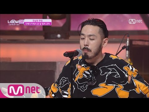 I Can See Your Voice 3 진짜 자메이카 소울! 쿤타, 'No Woman No Cry' 160915 EP.12