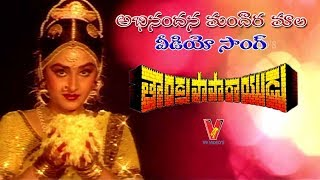 ABHINANDHANA MANDARA VIDEO SONG|THANDRA PAPARAYUDU|KRISHNAM RAJU | JAYA PRADA | JAYASUDHA |V9 VIDEOS