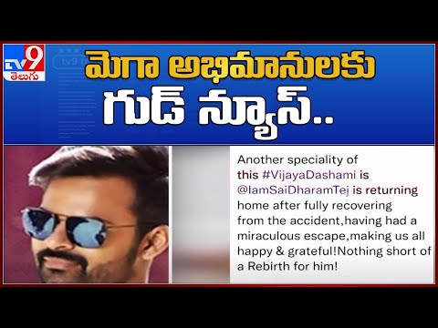Sai Dharam Tej discharged from hospital, Chiranjeevi shares emotional post