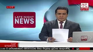 Ada Derana Late Night News Bulletin 10.00 pm - 2017.10.19