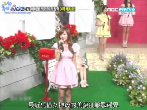 【中字】111125 Jessica(SNSD)-令人驚奇的韓星 Top3
