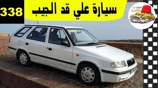 ارخص سيارة عائلية محترمة تحت ال ٦٠ الف جنية - حلقة رقم 338 ...
